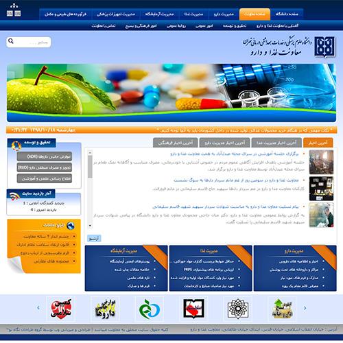 screencapture fdo tums ac ir 2020 01 09 00 21 42 - دانشگاه علوم پزشکی تهران